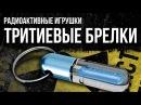 ☢ Тритиевые брелки Радиоактивные игрушки Смотрите Олег Айзон