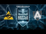 Team Secret vs Alliance | Red Bull Battle Grounds, Квалификация, Верхняя сетка