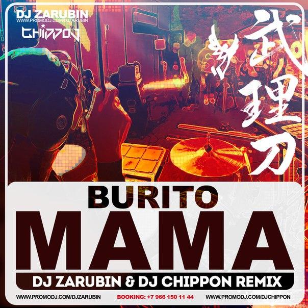 Бурито мама (zarubin & chippon remix) – chippon.
