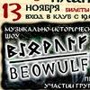 "╬ ШОУ ""BEOWULF "" ╬ 13.11 ╬  ПЛАНЕТАРИЙ ╬"