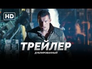 Трейлер: «Терминатор: Да придёт спаситель / Terminator Salvation» 2009