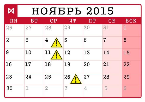 Биржевые праздники в ноябре 2015
