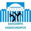 Спортивная капоэйра - Новосибирск