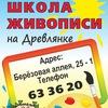 ШКОЛА ЖИВОПИСИ для детей 5-12 лет