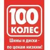 100 Колес - Шины и Диски. Киров и Казань