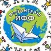 Волонтёры Истфила ПГУ