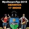 МузЭнергоТур-2015. ОБНИНСК. 17 июня.