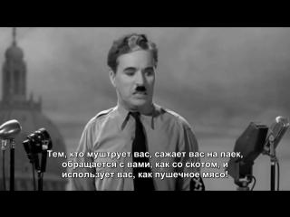 Величайшая речь всех времён. Монолог Чарли Чаплина в фильме