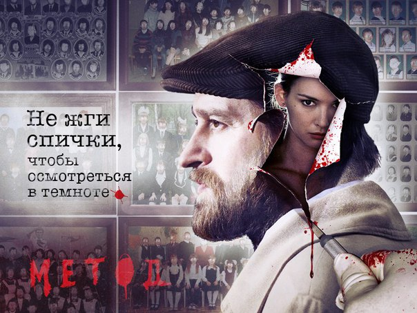 Image result for метод сериал