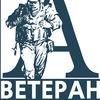 Информационное агентство ВЕТЕРАН