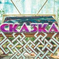 Логотип Сказка Art Group / Фестиваль Сказка
