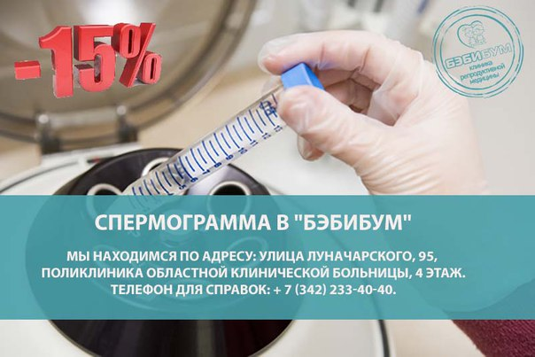 tsentri-dlya-sdachi-spermogrammi