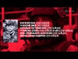 Семья  Фильм о том, кто правит Чечней и Россией  Фильм о Рамзане кадырове, которого Путин называет с