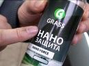 Нанопокрытие лобового стекла антидождь Grass