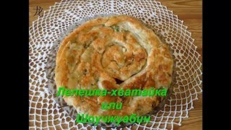 Китайская лепешка-хватайка с луком или Шоучжуабин(手抓饼). Chinese cake with onion