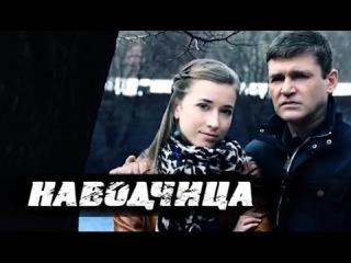 Наводчица фильм целиком детективы боевики русские 2015 новинки detektivi boeviki russkie