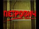 Петрович. Серия 1 ✦ 21.01.2013
