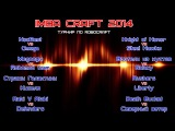 Robocraft Imba Craft 2014 турнир жеребьевка