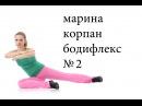 """Марина Корпан. Урок второй. Как похудеть дома? Бодифлекс. """"Живи!""""."""