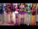 Моя коллекция кукол монстер хай !