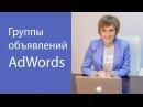 Как настроить группы объявлений в AdWords. Как сгруппировать слова в Гугл Адвордс.
