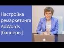 Баннеры Google AdWords: создаем баннеры в редакторе AdWords [урок 10] Юлия Курилова