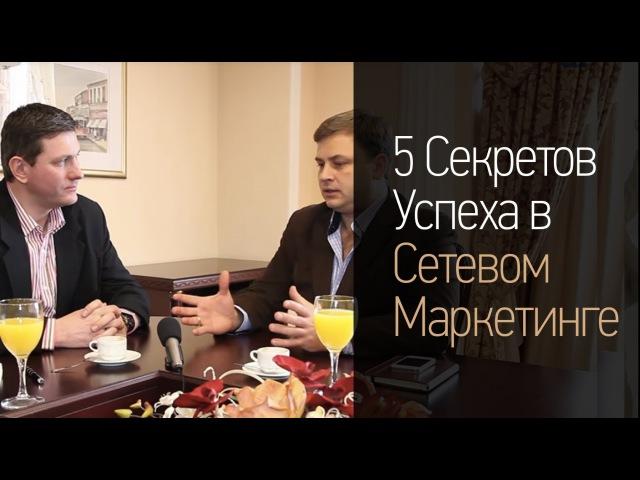 5 СЕКРЕТОВ УСПЕХА В СЕТЕВОМ МАРКЕТИНГЕ. Как создать успешную структуру и зарабатывать много денег