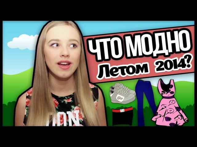 Что Модно Летом 2014! Арина Тарчуткина