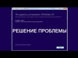 Windows 10 ошибка на этапе установки second boot error (Решение) TheFridayTV