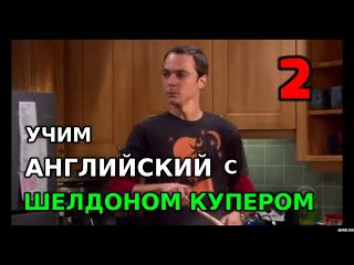 Учим английский по сериалам: Теория Большого Взрыва 2
