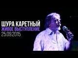 Концерт Шуры Каретного в Бар-Ресторане
