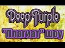 Плагиат шоу, эпизод 2: Народ против Deep Purple .