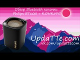 Обзор Bluetooth колонки Philips BT100 + КОНКУРС