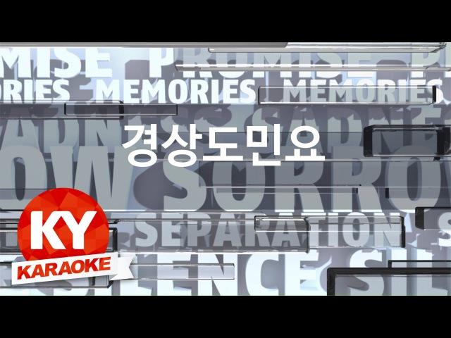 [KY 금영노래방] 경상도민요 - 쾌지나 칭칭나네 (KY Karaoke No.KY4600)