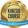"Школа кинезиотейпирования ""KinesioCourse"""