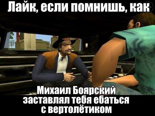ebatsya-v-gta-sa