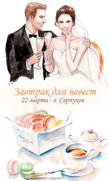 Афиша Серпухов Завтрак для невест Серпухов