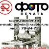 Студия сувениров и фотопечати RaColor