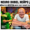 Neuro Dubel | 20 августа | Граффити