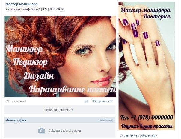 Маникюр мастер вконтакте