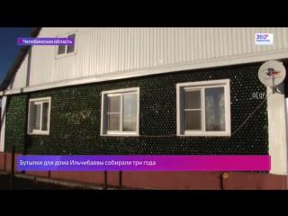 В Челябинской области мужчина построил дом из бутылок шампанского