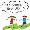 """Детский центр """"Сказочное детство"""" г. Н.Новгород"""