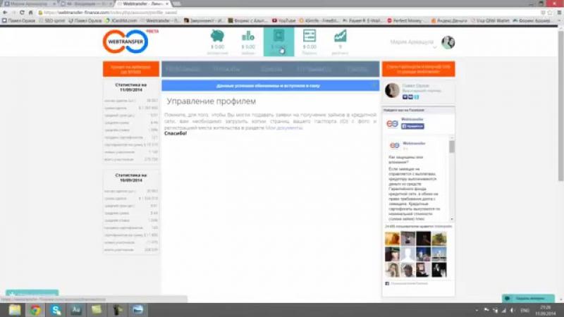 Webtransfer Заработок в интернете без вложений. Заработок на выдаче кредитов!
