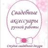 Свадебные Аксессуары Ульяновск Свадьба