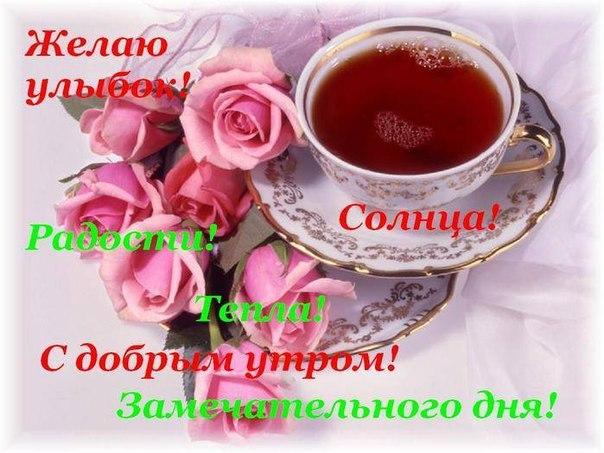 С ДОБРЫМ УТРОМ!!! ВСЕМ ПОЗИТИВНОГО ДНЯ И НАСТРОЕНИЯ)))