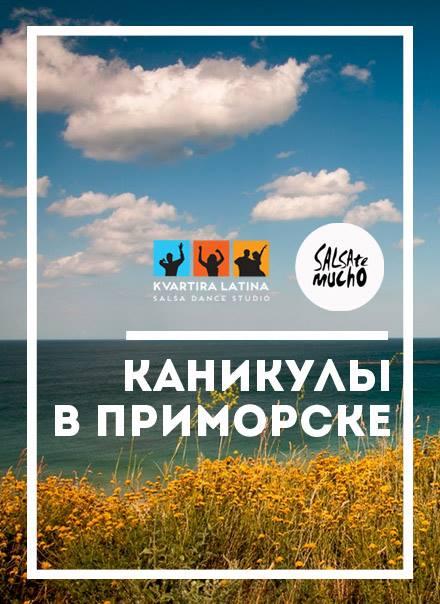 Магазин Добрый господар Харьков уезжает на море