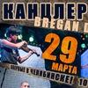 29.03 - КАНЦЛЕР ГИ & BREGAN D'ERT в Челябинске