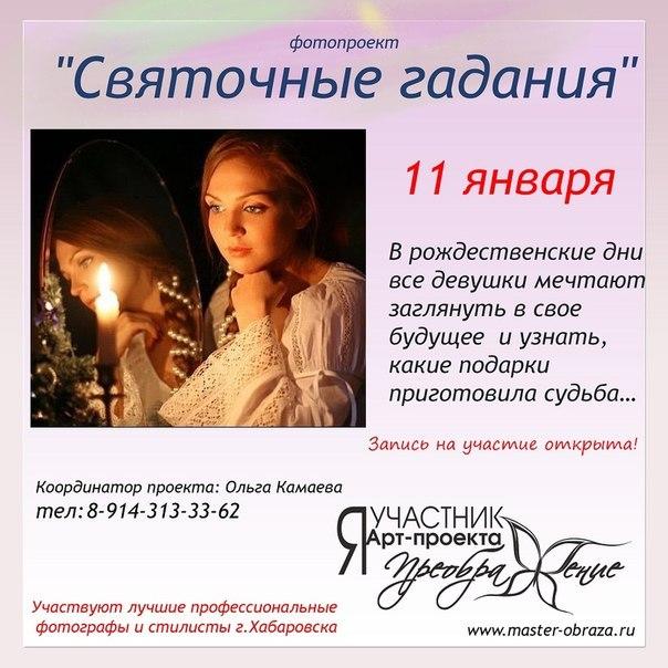 """Афиша Хабаровск Фотопроект """"Святочные гадания"""", Хабаровск"""