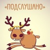 Подслушано над всеми г.Ульяновск