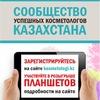 Сообщество УСПЕШНЫХ КОСМЕТОЛОГОВ Казахстана